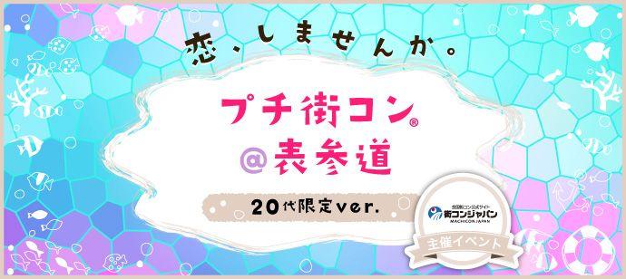 【表参道のプチ街コン】街コンジャパン主催 2016年9月25日