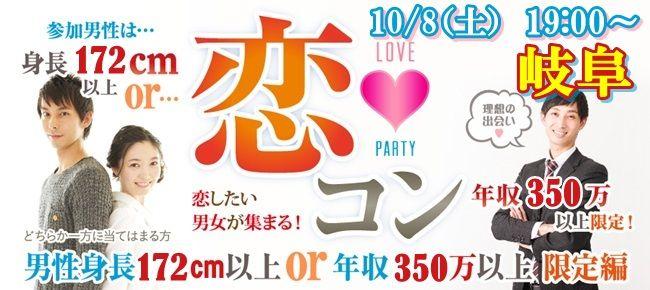 【岐阜県その他のプチ街コン】街コンmap主催 2016年10月8日