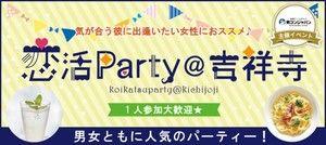 【吉祥寺の恋活パーティー】街コンジャパン主催 2016年10月29日