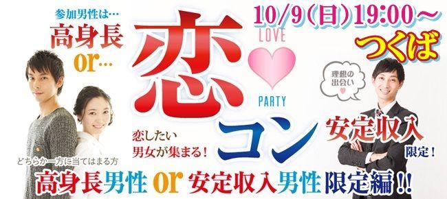 【茨城県その他のプチ街コン】街コンmap主催 2016年10月9日