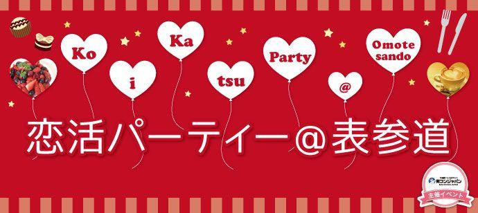 【表参道の恋活パーティー】街コンジャパン主催 2016年9月25日