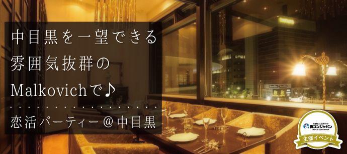 【中目黒の恋活パーティー】街コンジャパン主催 2016年9月13日