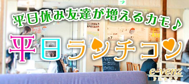 【吉祥寺のプチ街コン】e-venz(イベンツ)主催 2016年10月11日