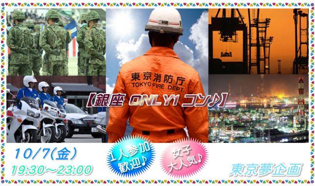【銀座のプチ街コン】東京夢企画主催 2016年10月7日
