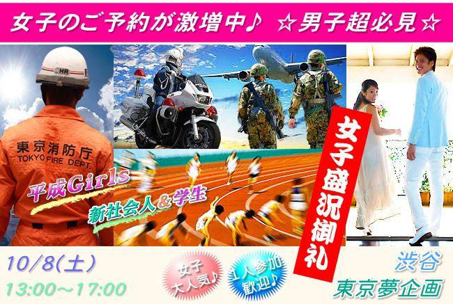 【渋谷の恋活パーティー】東京夢企画主催 2016年10月8日