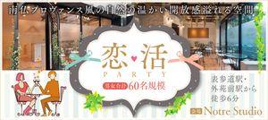 【東京都その他の恋活パーティー】happysmileparty主催 2016年10月27日