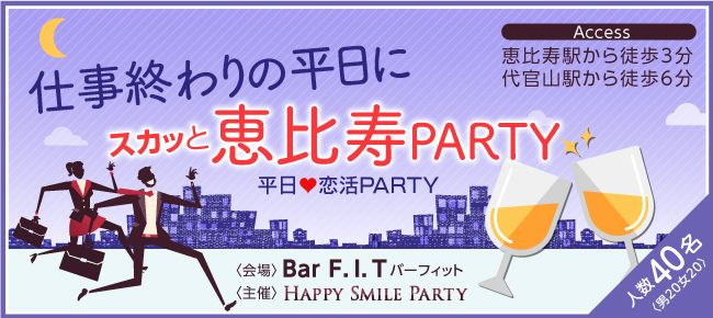 【恵比寿の恋活パーティー】happysmileparty主催 2016年10月11日
