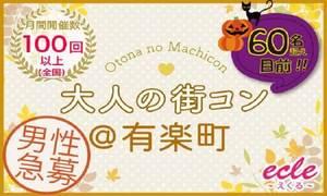 【有楽町の街コン】えくる主催 2016年10月22日