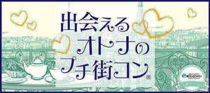 【関内・桜木町・みなとみらいのプチ街コン】街コンジャパン主催 2016年10月22日
