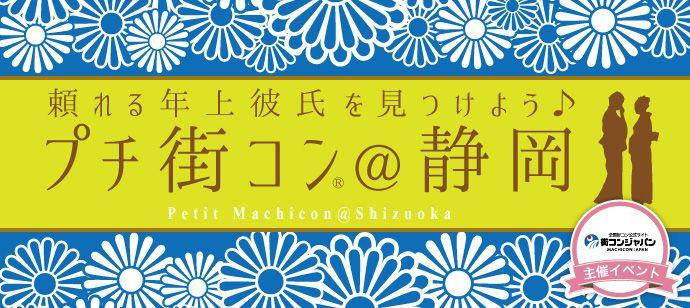 【静岡のプチ街コン】街コンジャパン主催 2017年7月22日