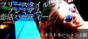 【仙台の恋活パーティー】LINEXT主催 2016年10月23日