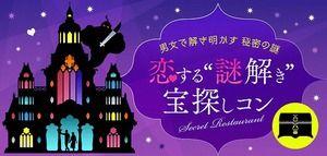 【仙台のプチ街コン】LINEXT主催 2016年10月30日