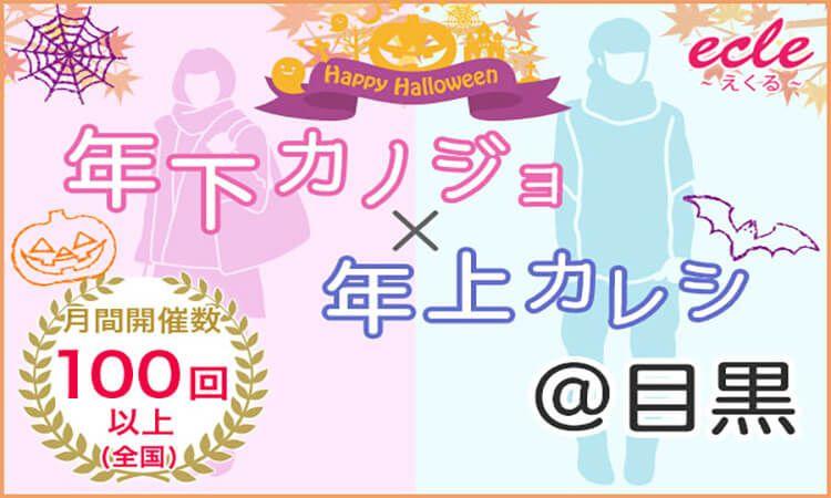【目黒の街コン】えくる主催 2016年10月30日