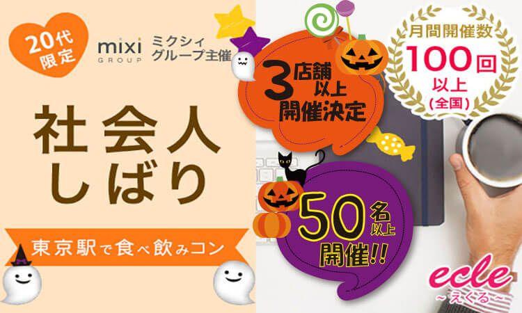 【東京都その他の街コン】えくる主催 2016年10月29日