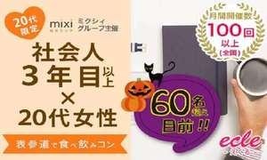 【表参道の街コン】えくる主催 2016年10月22日