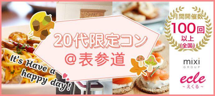 【表参道の街コン】えくる主催 2016年10月1日