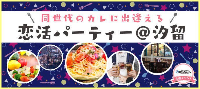 【東京都その他の恋活パーティー】街コンジャパン主催 2016年10月21日