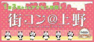 【上野の街コン】街コンジャパン主催 2016年10月23日