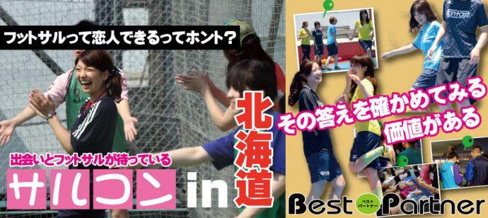 【札幌市内その他のプチ街コン】ベストパートナー主催 2016年10月8日