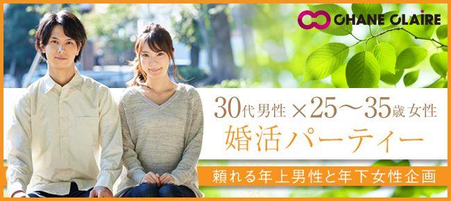 【日本橋の婚活パーティー・お見合いパーティー】シャンクレール主催 2016年9月25日