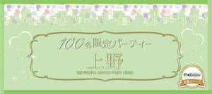 【上野の恋活パーティー】街コンジャパン主催 2016年10月23日