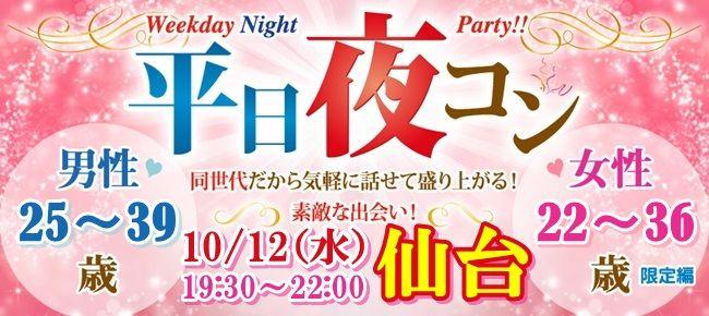【仙台のプチ街コン】街コンmap主催 2016年10月12日