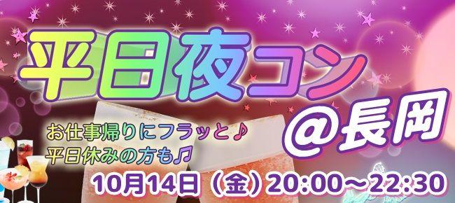 【新潟県その他のプチ街コン】街コンmap主催 2016年10月14日