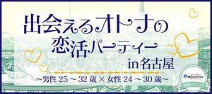 【名古屋市内その他の恋活パーティー】街コンジャパン主催 2016年10月30日