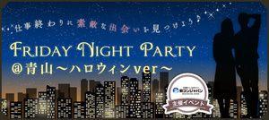 【青山の恋活パーティー】街コンジャパン主催 2016年10月28日