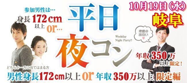 【岐阜県その他のプチ街コン】街コンmap主催 2016年10月19日