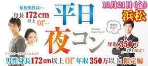 【浜松のプチ街コン】街コンmap主催 2016年10月21日