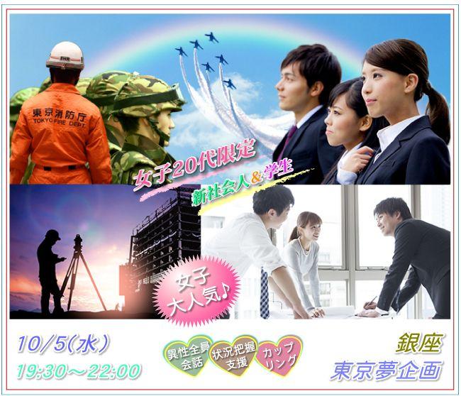 【銀座の婚活パーティー・お見合いパーティー】東京夢企画主催 2016年10月5日