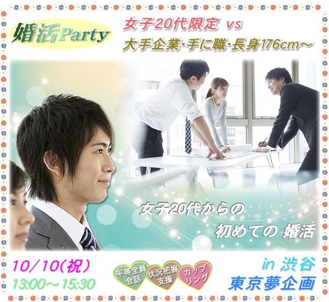 【渋谷の婚活パーティー・お見合いパーティー】東京夢企画主催 2016年10月10日