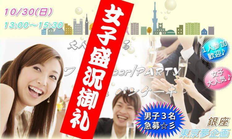 【銀座の婚活パーティー・お見合いパーティー】東京夢企画主催 2016年10月30日