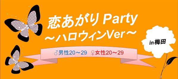 【梅田の恋活パーティー】株式会社アズネット主催 2016年10月25日