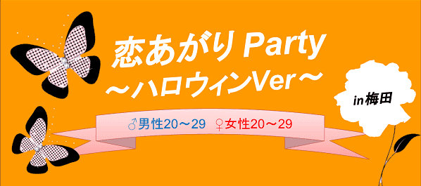 【梅田の恋活パーティー】株式会社アズネット主催 2016年10月27日