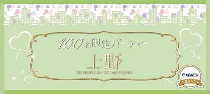 【上野の恋活パーティー】街コンジャパン主催 2016年9月22日