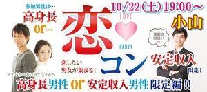【栃木県その他のプチ街コン】街コンmap主催 2016年10月22日