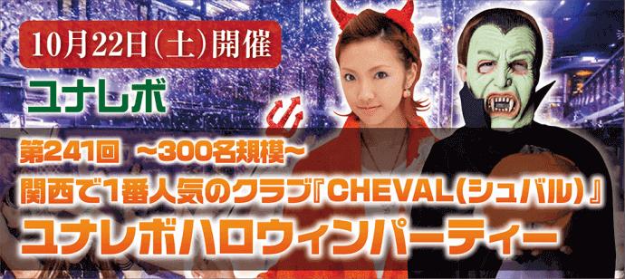 【心斎橋の恋活パーティー】ユナイテッドレボリューションズ 主催 2016年10月22日