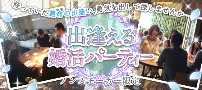 【名古屋市内その他の婚活パーティー・お見合いパーティー】街コンの王様主催 2016年9月20日