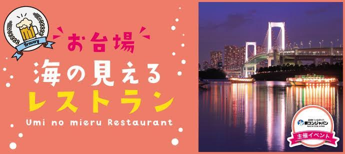【東京都その他の恋活パーティー】街コンジャパン主催 2016年9月25日