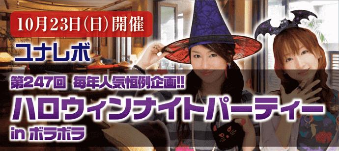 【三宮・元町の恋活パーティー】ユナイテッドレボリューションズ 主催 2016年10月23日
