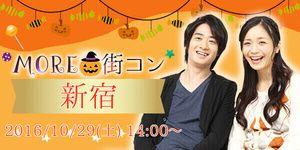 【新宿の街コン】MORE街コン実行委員会主催 2016年10月29日