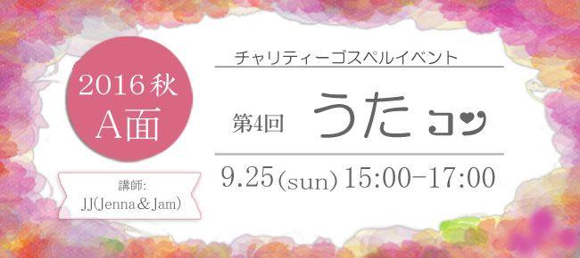 【新宿のプチ街コン】Nozze主催 2016年9月25日