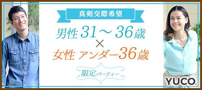 【東京都その他の婚活パーティー・お見合いパーティー】ユーコ主催 2016年10月1日