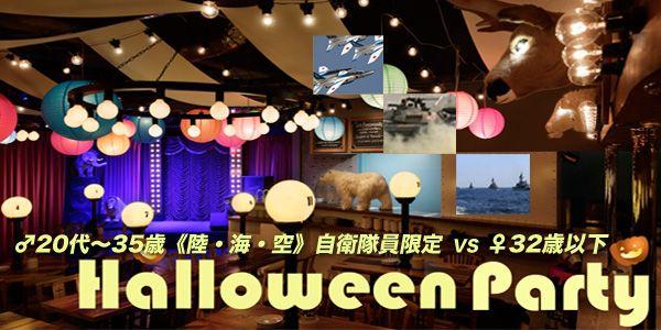 【渋谷の恋活パーティー】株式会社フュージョンアンドリレーションズ主催 2016年10月29日