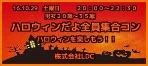 【大分のプチ街コン】株式会社LDC主催 2016年10月29日