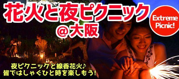 【大阪府その他のプチ街コン】R`S kichen主催 2016年9月10日