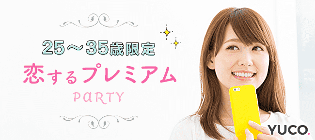 【天神の婚活パーティー・お見合いパーティー】ユーコ主催 2016年10月2日