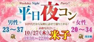 【鳥取県その他のプチ街コン】街コンmap主催 2016年10月27日